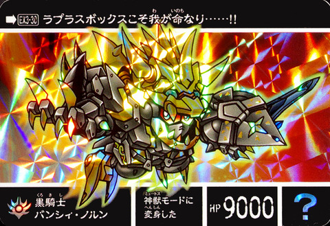 EX3-30 黒騎士バンシィ・ノルン
