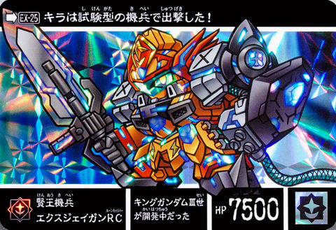 EX-25 賢王機兵エクスジェイガンRC