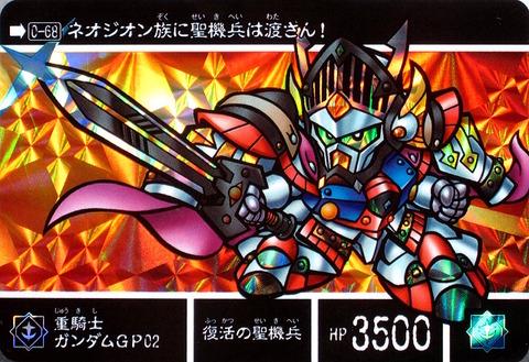 0-68 重騎士ガンダムGP02
