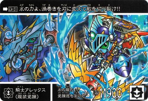 EX-31 騎士アレックス(龍装覚醒)
