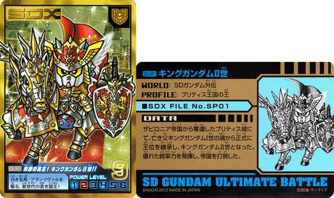 SDX-SP001 救国の英主!キングガンダム2世!!