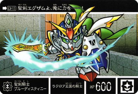 EX-11 聖剣騎士ブルーディスティニー