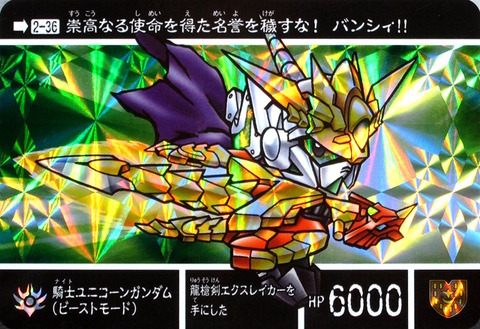 2-36_02 騎士ユニコーンガンダム(ビーストモード)