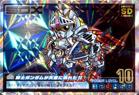 SDX001 騎士ガンダムが天宮に現れた!!