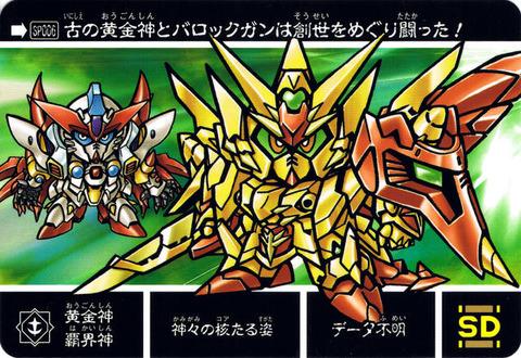 SP006 黄金神 覇界神