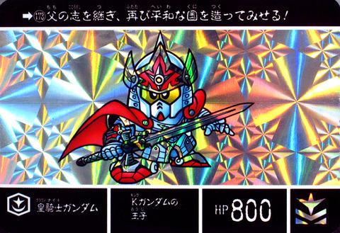 173-皇騎士ガンダム
