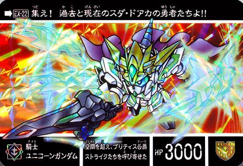 EX-22 騎士ユニコーンガンダム