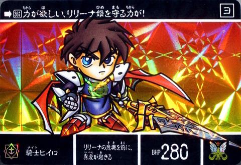 361(表) 騎士ヒイロ