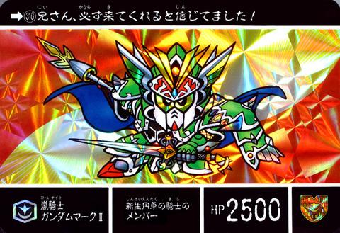 310-嵐騎士ガンダムマーク2