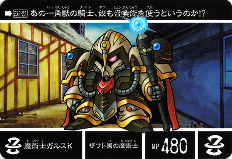 EX2-22 魔術師ガルスK