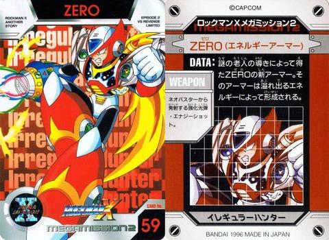 059 ZERO(エネルギーアーマー)