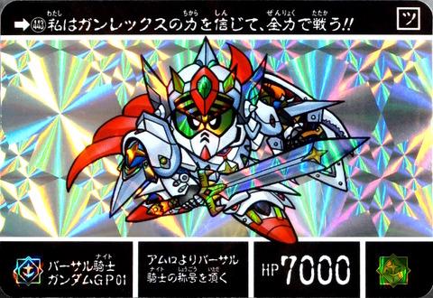 443 バーサル騎士ガンダムGP01