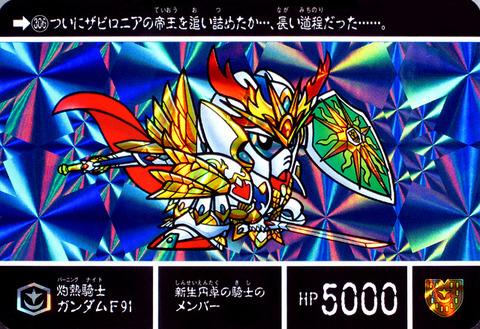 306-灼熱騎士ガンダムF91
