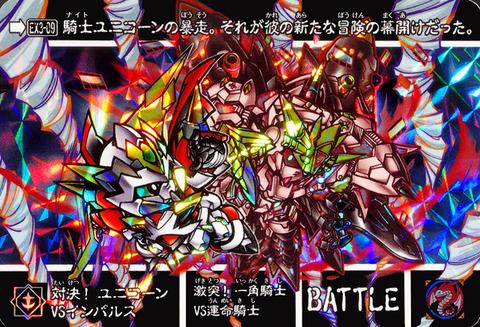 EX3-09 対決!ユニコーンVSインパルス