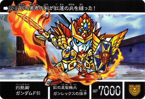 EX2-18 灼熱卿ガンダムF91