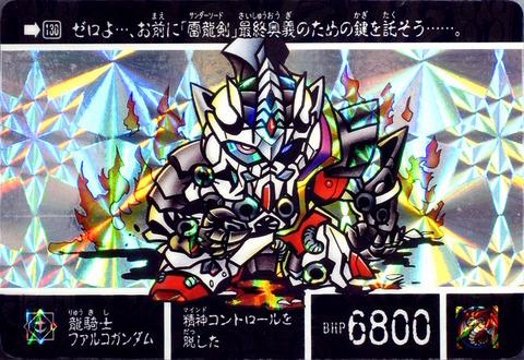 130(裏) 龍騎士ファルコガンダム