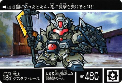EX2-10 戦士グスタフ・カール