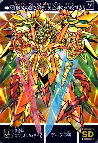 526(表) 黄金神スペリオルカイザーZ