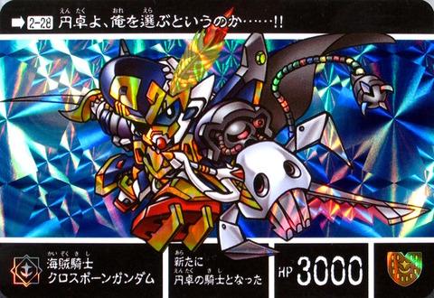 2-28_02 海賊騎士クロスボーンガンダム