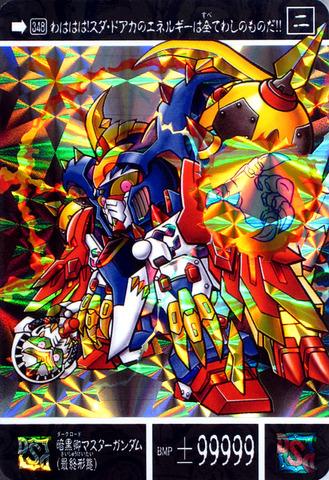 348 暗黒卿マスターガンダム(最終形態)