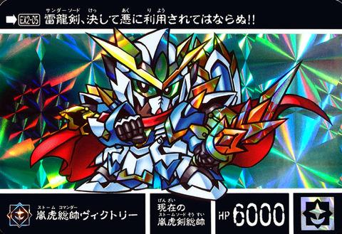 EX2-05 嵐虎総帥ヴィクトリー