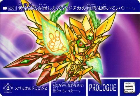 EX-01 スペリオルドラゴンZ