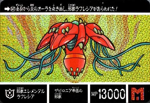 347 邪獣エレメンタルラフレシア(細ホロ)
