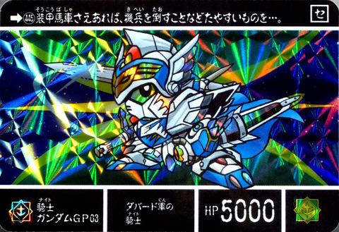 445 騎士ガンダムGP03
