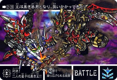 2-39 対決!二人の皇子VS黒き王!!
