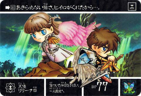 461 天使リリーナ姫