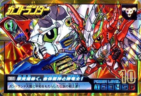 061 栄光煌めく、合体巨神と神竜士!