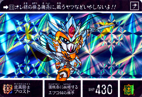 11-旋風騎士プロスト