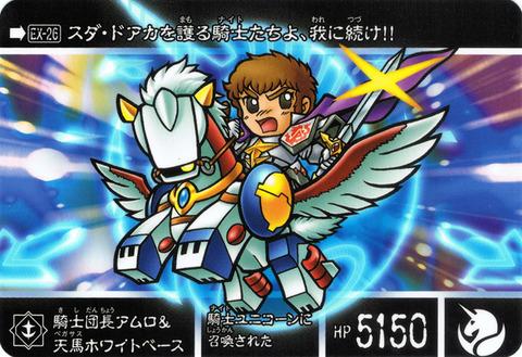EX-26 騎士団長アムロ&天馬ホワイトベース