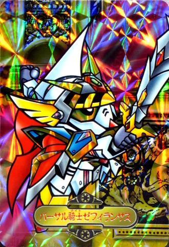 06 バーサル騎士ゼフィランサス