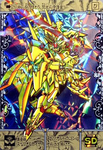 26(表) 黄金神スペリオルカイザー