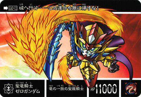 EX2-13 聖竜騎士ゼロガンダム