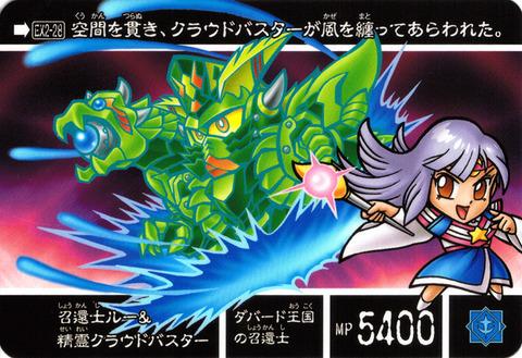EX2-28 召喚士ルー&精霊クラウドバスター