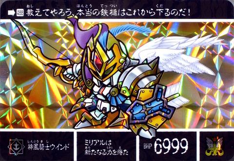 488(裏) 神風騎士ウインド