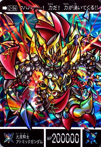 0-94 大魔騎士アトミックガンダム