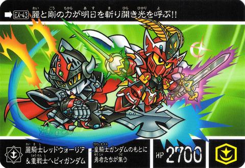 EX-43 麗騎士レッドウォーリア&重戦士ヘビィガンダム