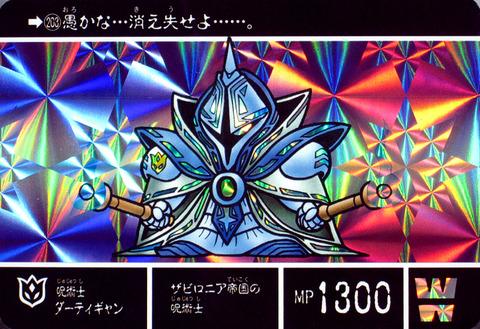 203-呪術士ダーティギャン