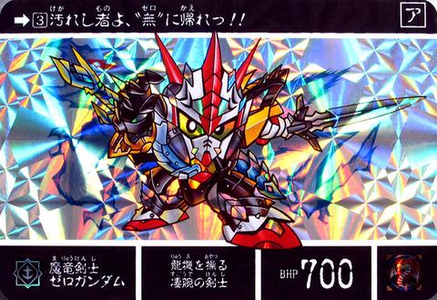 3-魔龍剣士ゼロガンダム