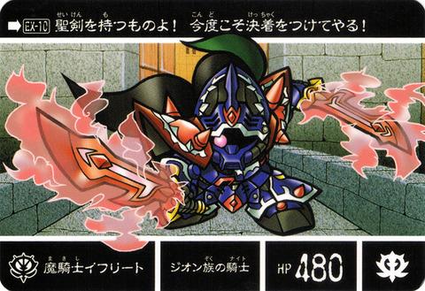 EX-10 魔騎士イフリート