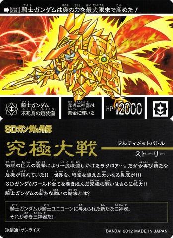 SP011 騎士ガンダム 不死鳥の鎧装備