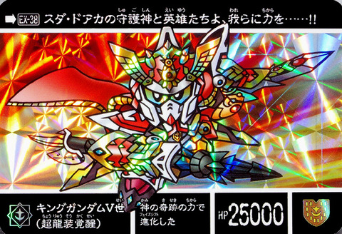 EX-38 キングガンダム5世(超龍装覚醒)