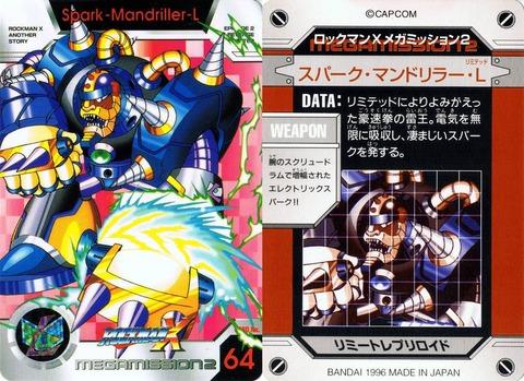 064 スパーク・マンドリラー・L