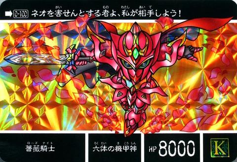 0-100 薔薇騎士