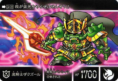 EX-28 魔騎士ザクズール