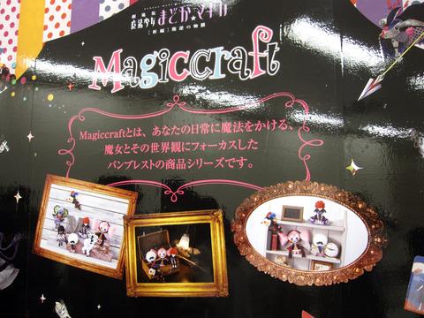 094_Magiccraft