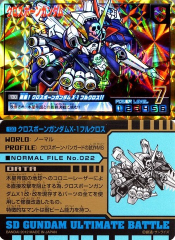 130 強襲!クロスボーンガンダムX-1フルクロス!!